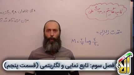 تابع-نمایی-و-لگاریتمی-قسمت-پنجم-لگاریتم-قسمت-چهارم-تدریس-آلا