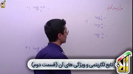 توابع-نمایی-و-لگاریتمی-قسمت-پنجم-تابع-لگاریتمی-و-وِیژگی-های-آن-قسمت-دوم