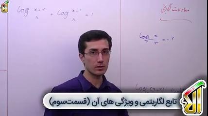 توابع-نمایی-و-لگاریتمی-قسمت-ششم-تابع-لگاریتمی-و-ویژگی-های-آن-قسمت-سوم-تدریس-آلا