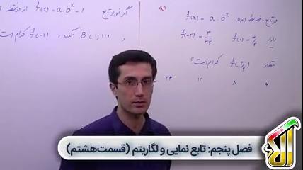 توابع-نمایی-و-لگاریتمی-قسمت-هشتم-حل-تست-های-توابع-نمایی-و-لگاریتمی-قسمت-اول-تدریس-آلا