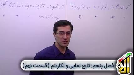 توابع-نمایی-و-لگاریتمی-قسمت-نهم-لگاریتم-قسمت-اول-تدریس-آلا