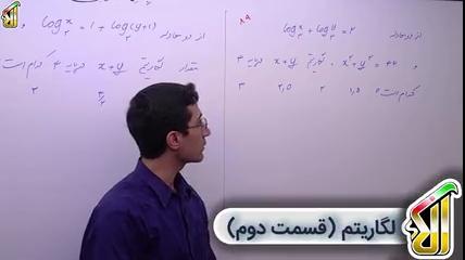 توابع-نمایی-و-لگاریتمی-قسمت-دهم-لگاریتم-قسمت-دوم-تدریس-آلا