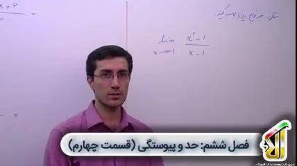 حد-و-پیوستگی-قسمت-چهارم-درس-دوم-محاسبه-حد-توابع-قسمت-دوم-تدریس-آلا