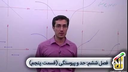 حد-و-پیوستگی-قسمت-پنجم-درس-دوم-محاسبه-حد-توابع-قسمت-دوم-تدریس-آلا