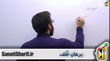 استدلال (قسمت چهارم)-تدریس-آلا