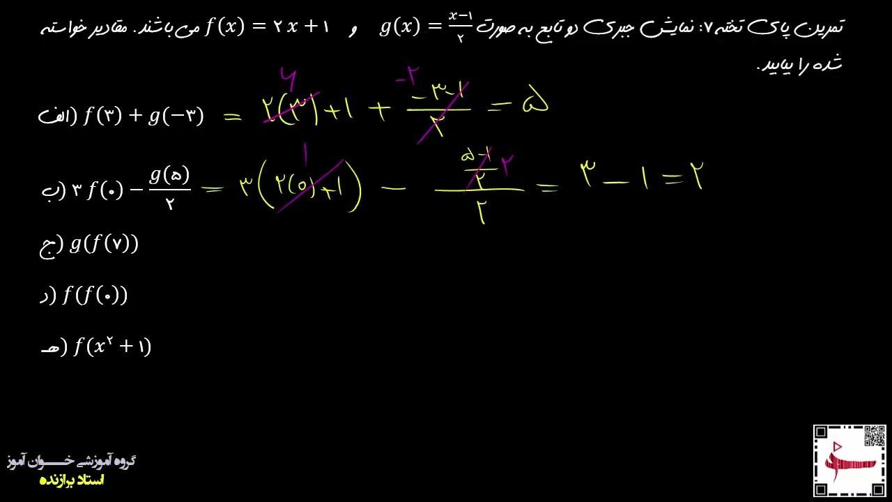مقدار-تابع-در-یک-نقطه-تمرین-خوان-آموز