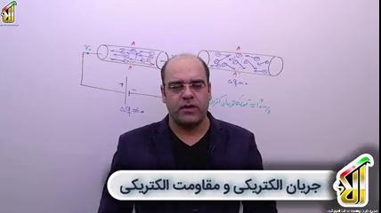جریان-الکتریکی-و-مدارهای-جریان-مستقیم-قسمت-اول-جریان-الکتریکی-و-مقاومت-الکتریکی