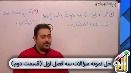 معادله-درجه-اول۱-تدریس-آلا