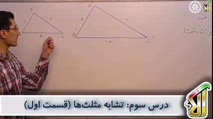 تشابه-مثلث-ها-تدریس-آلا