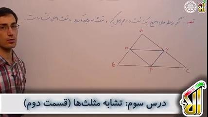 اتصال-وسط-اضلاع-مثلث-تدریس-آلا