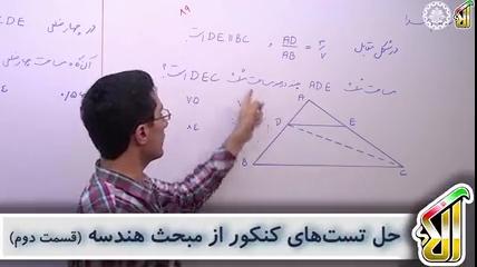 حل-تست-های-کنکور-مبحث-هندسه۲-تدریس-آلا