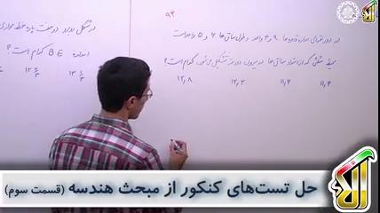 حل-تست-های-کنکور-مبحث-هندسه۳-تدریس-آلا