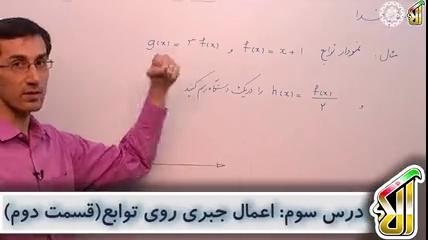 مثال-اعمال-جبری-روی-توابع-تدریس-آلا