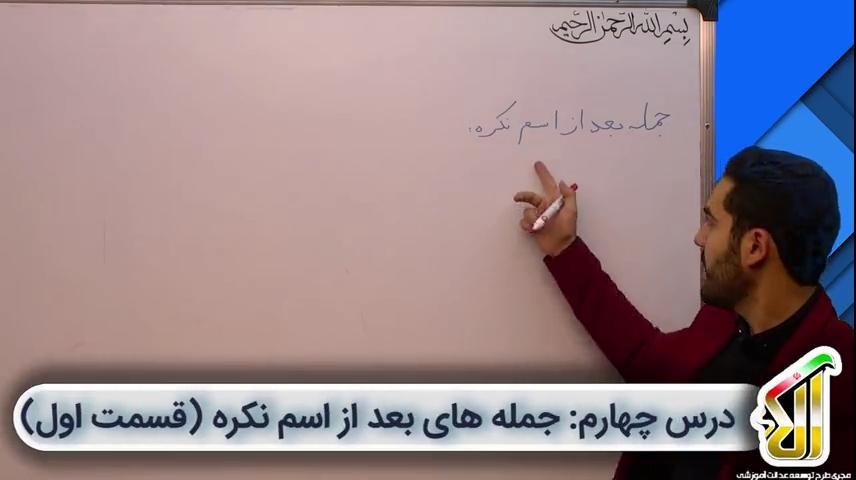 جمله-های-بعد-از-اسم-نکره-قسمت-۱-تدریس-موسسه-آلا