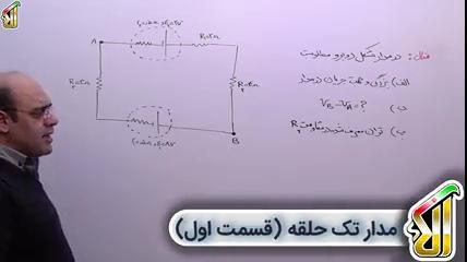 جریان-الکتریکی-و-مدارهای-جریان-مستقیم-قسمت-چهارم-مدار-تک-حلقه-قسمت-اول