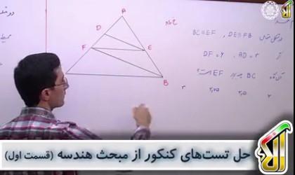 حل-تست-های-کنکور-مبحث-هندسه-تدریس-آلا