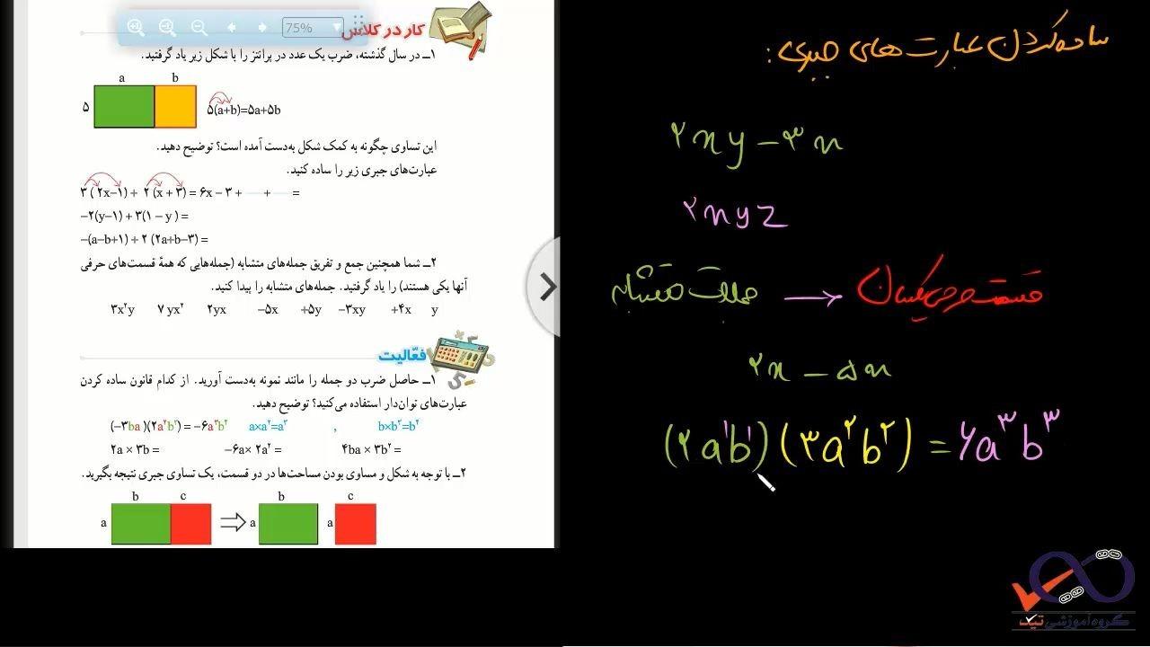 خلاصه-نکات-جبر-و-معادله-ریاضی-هشتم-تدریس