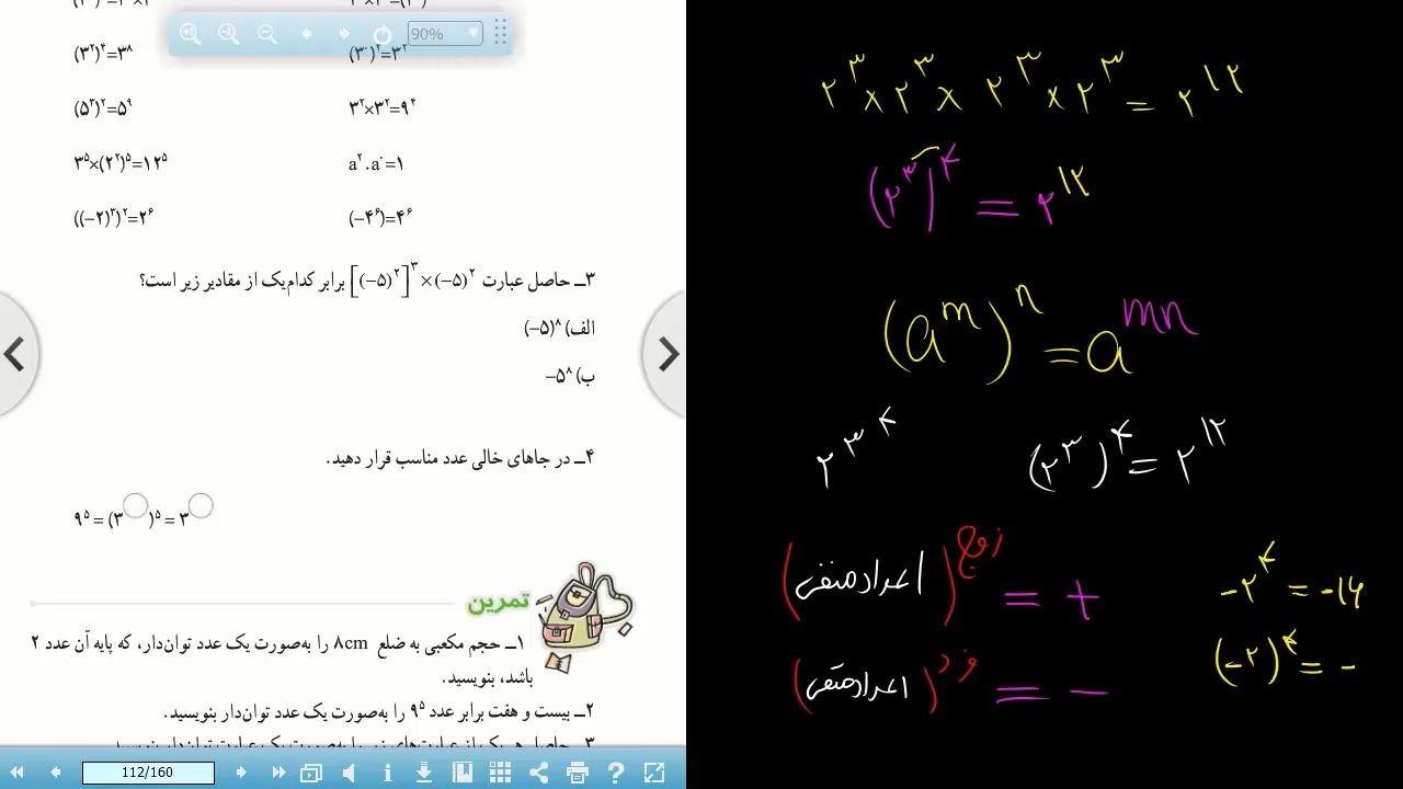 خلاصه-نکات-توان-و-جذر-ریاضی-هشتم-تدریس