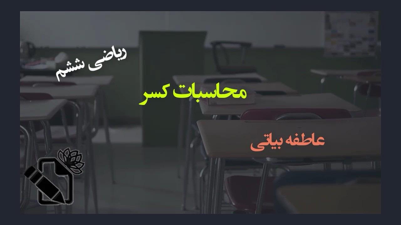 محاسبات-کسر-تدریس-دبستان-شمیم-یاس