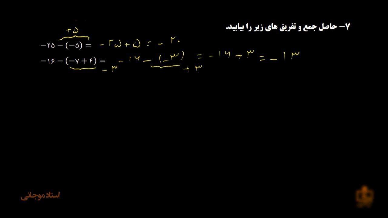جمع-اعداد-صحیح-روی-محور-تمرین-دبیرستان-سروش