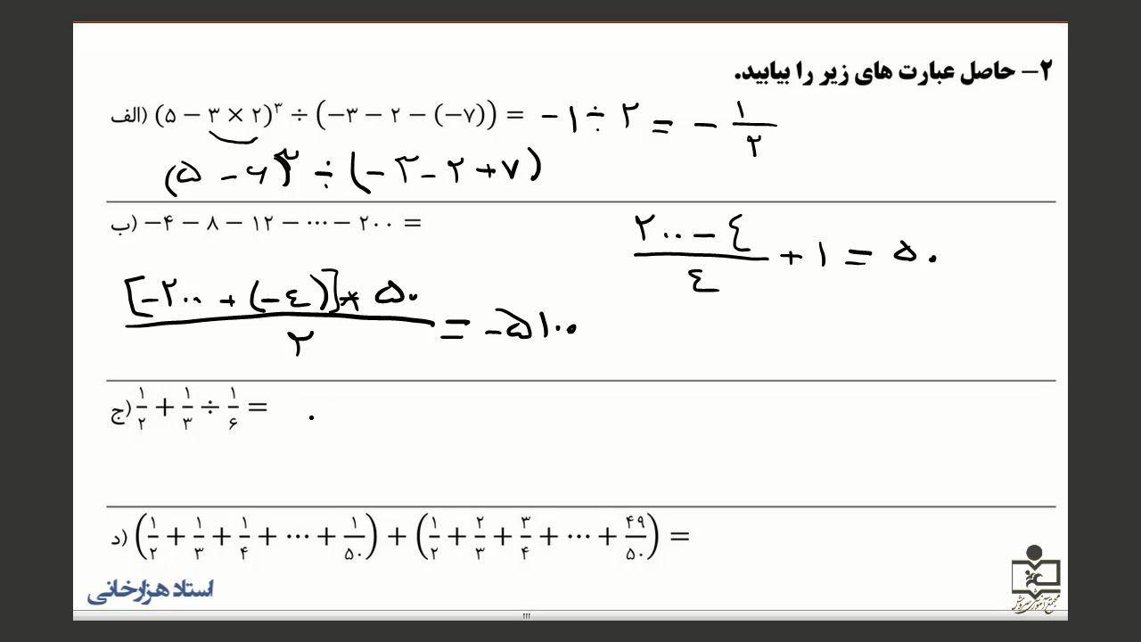 محاسبات-جبری-اعداد-صحیح-و-گویا-تمرین-دبیرستان-سروش