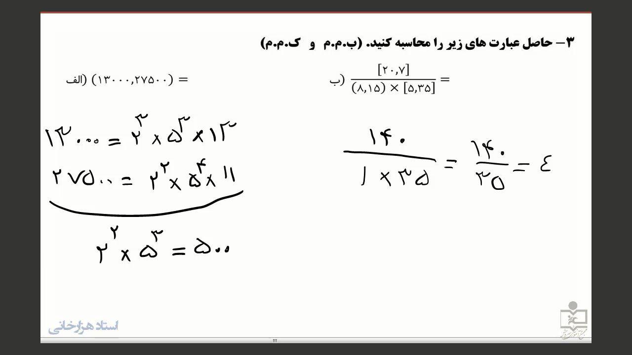 محاسبه-ب-م-م-و-ک-م-م-تمرین-دبیرستان-سروش
