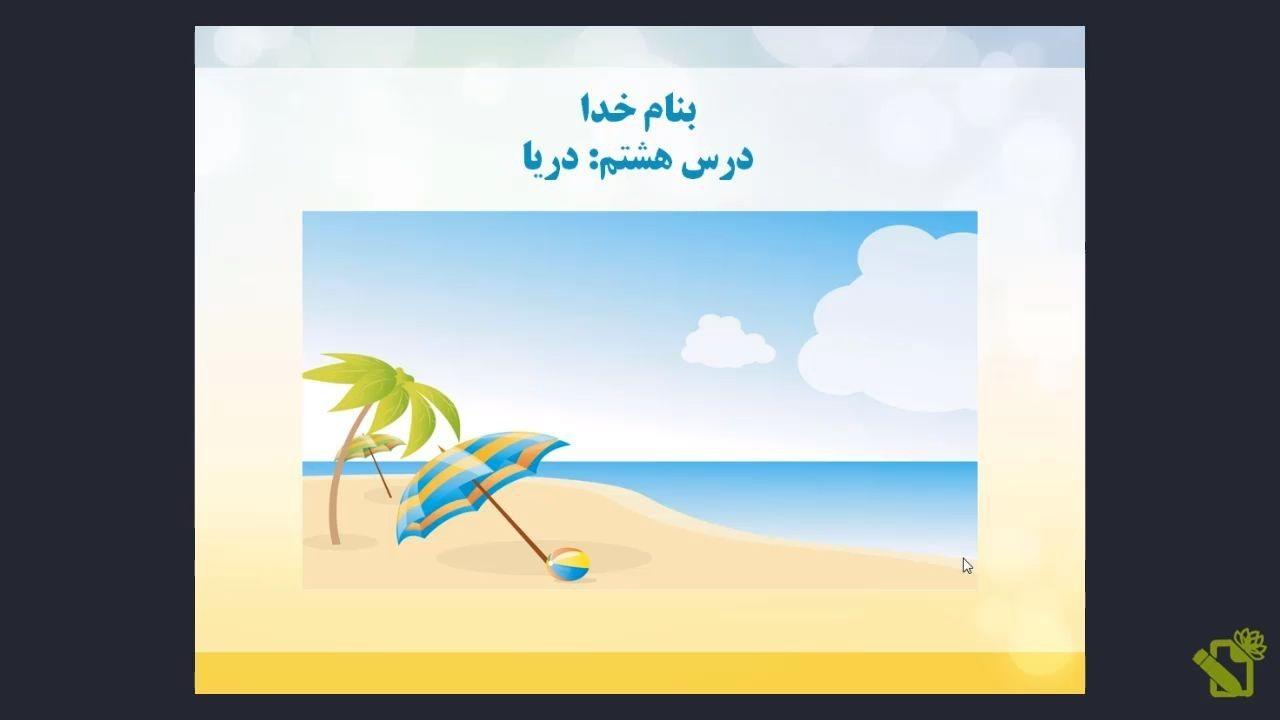 دریا-تدریس-دبستان-شمیم-یاس