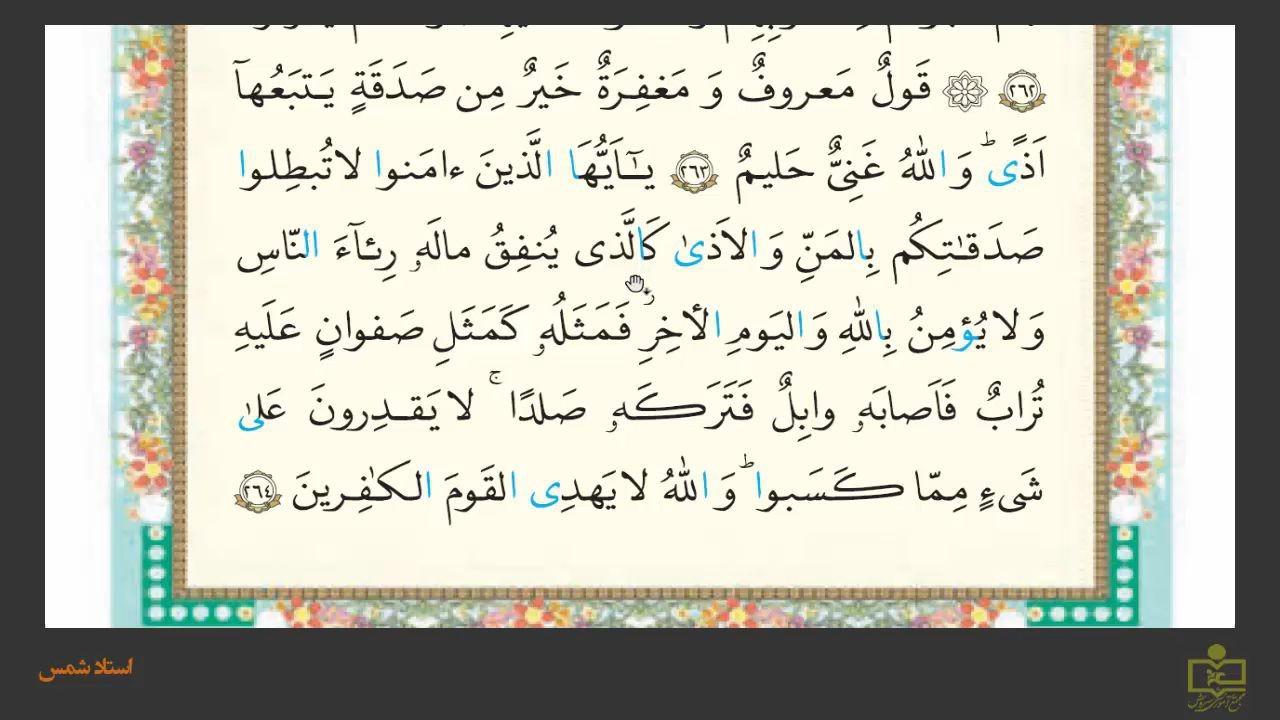قرائت-قرآن-هفتم-صفحه-۵۲-جلسه-اول-دبیرستان-سروش
