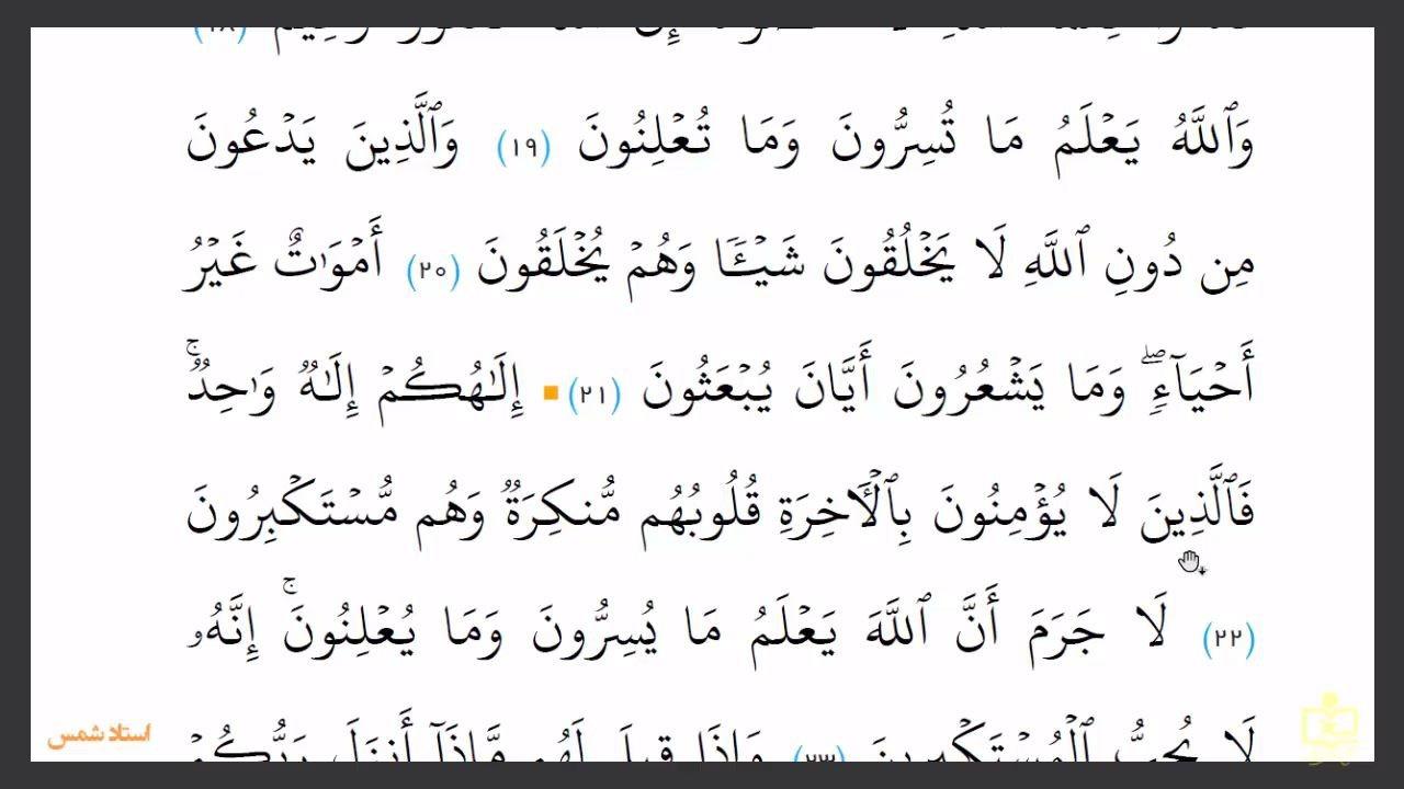 قرائت-قرآن-هفتم-صفحه-۵۷-دبیرستان-سروش