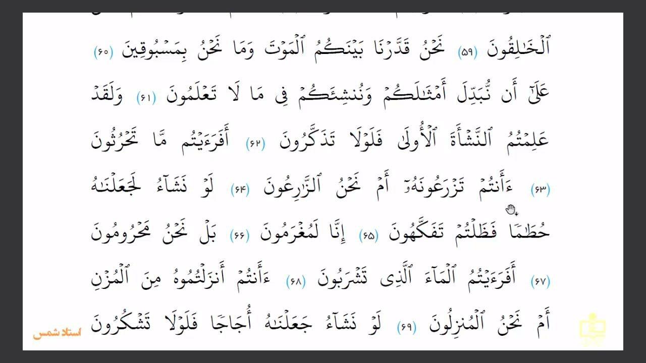 قرائت-قرآن-نهم-صفحه-۶۸-دبیرستان-سروش