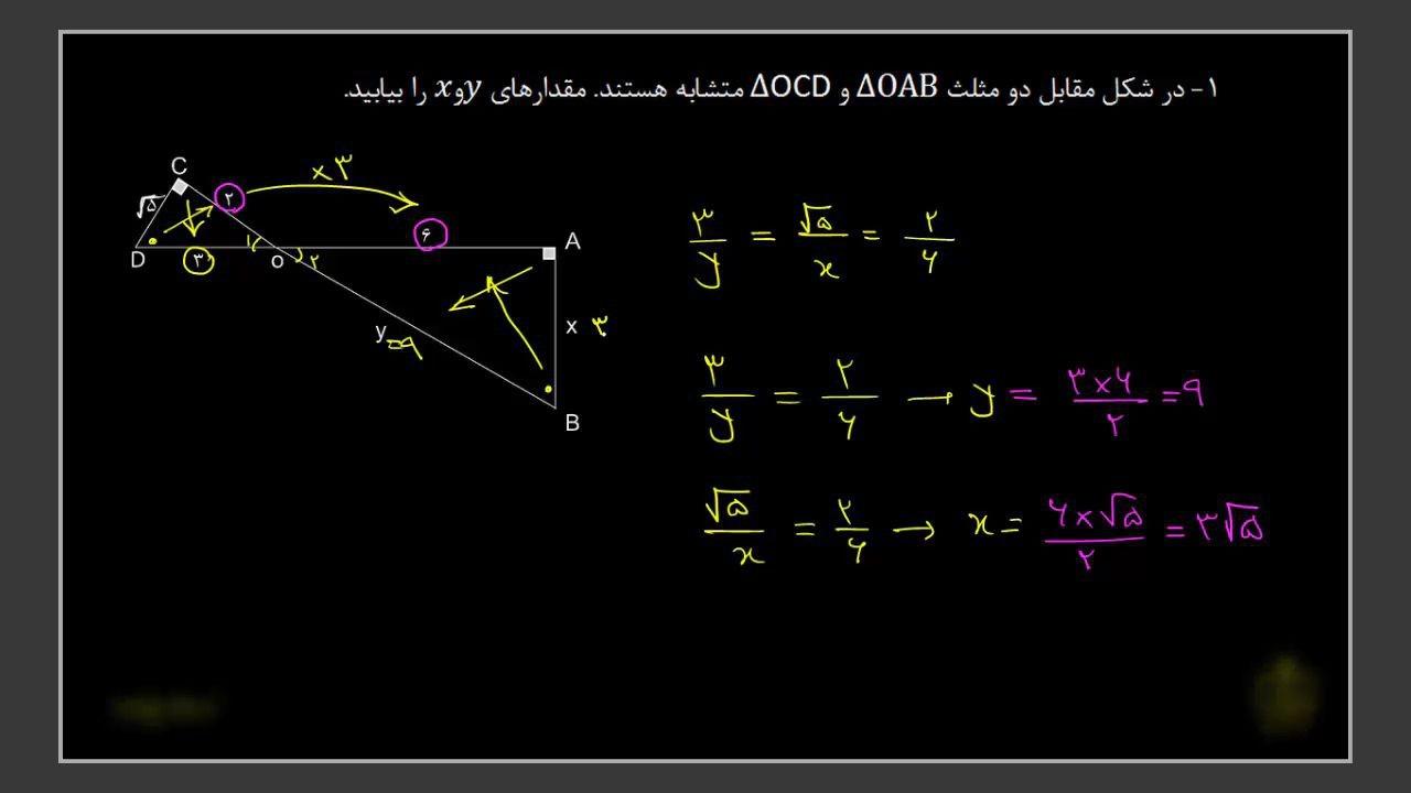 آموزش-ریاضی-نهم-هندسه-تمرین-۱-تشابه-دبیرستان-سروش