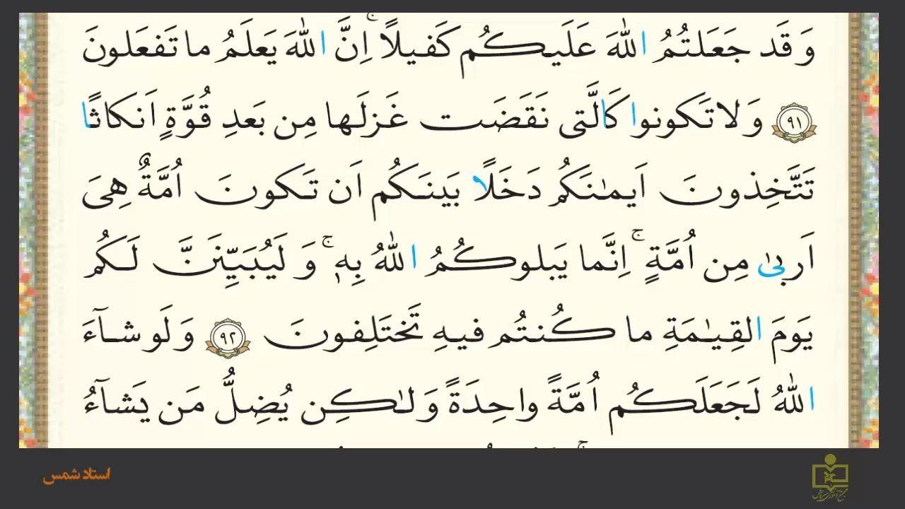 قرائت-قرآن-پنجم-صفحه-۷۰-دبستان-سروش