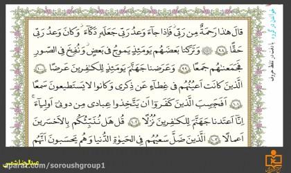 آموزش-قرآن-هفتم-صفحه-۸۰-دبیرستان-سروش