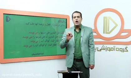 آموزش-عربی-پایه-هشتم-پایه-هشتم