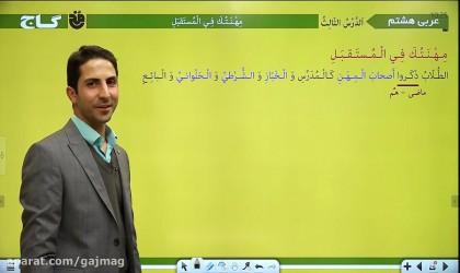 آموزش-ترجمه-عبارات-عربی-پایه-هشتم-درس-سوم