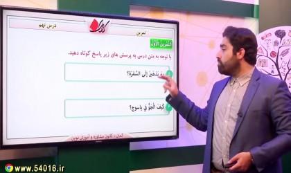 حل-تمرین-درس-نهم-عربی-پایه-هشتم