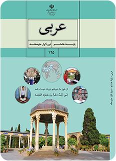 آموزش-فعل-مضارع-در-زبان-عربی