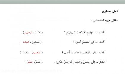 حل-یک-تمرین-مهم-از-فعل-مضارع-در-عربی-پایه-هشتم