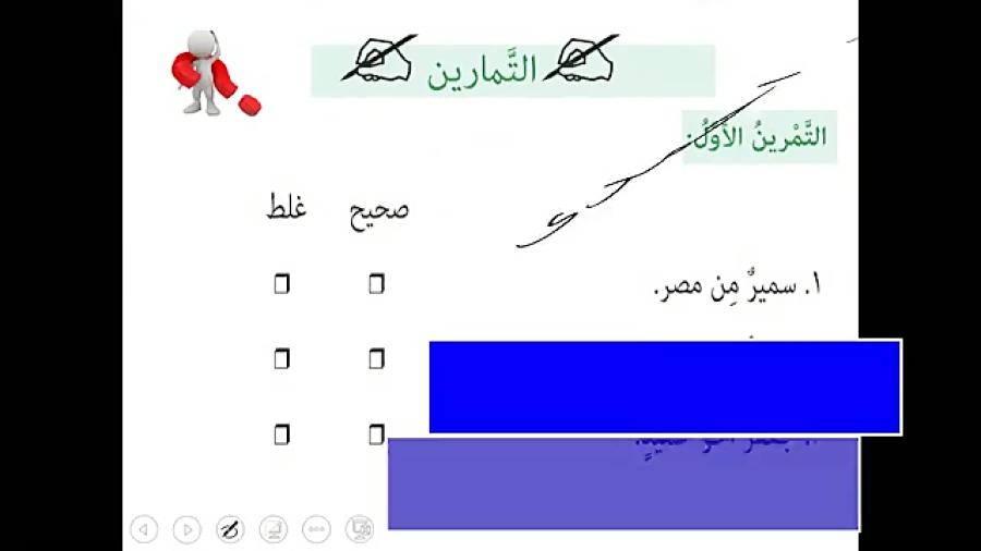 حل-تمارین-درس-چهارم-عربی-پایه-هفتم