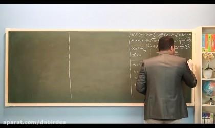 فیلم-حل-نمونه-سوال-نوسان-دوازدهم