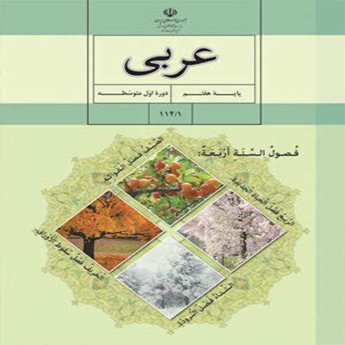 المعجم-الدرس-الرابع-پایه-هفتم