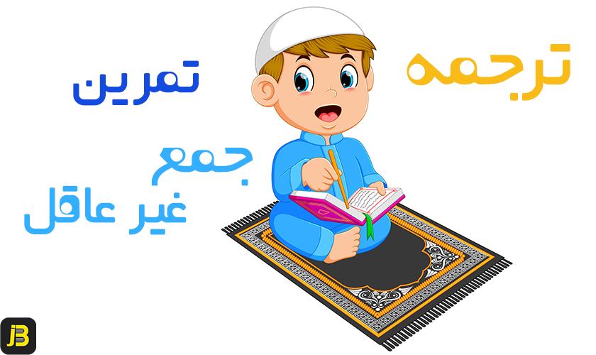 ترجمه-تعریب-جمع-غیرعاقل