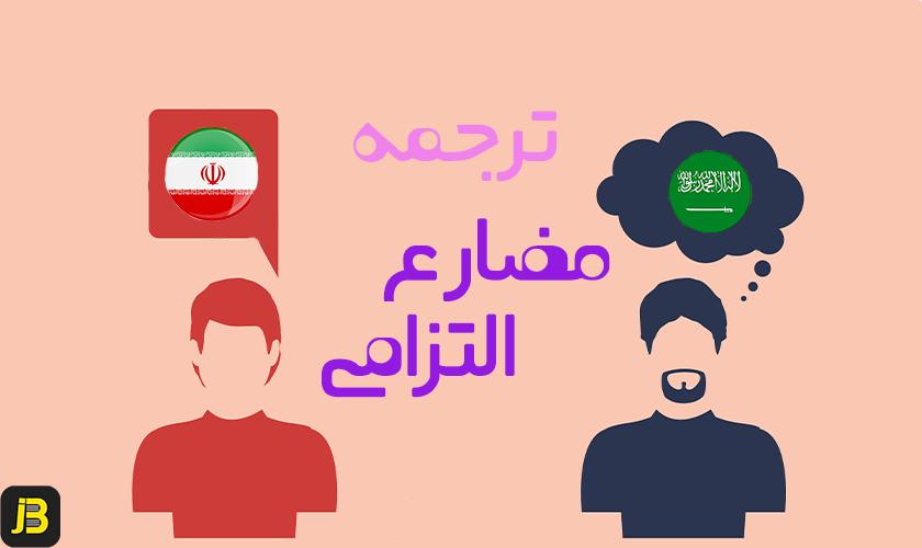 ترجمه-مضارع-التزامی-لیت-فعل-مضارع