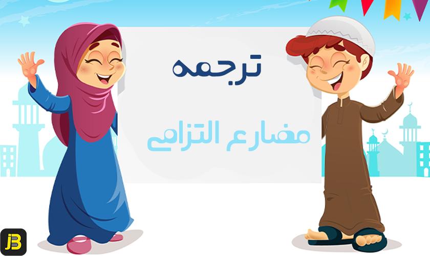 ترجمه-مضارع-التزامی