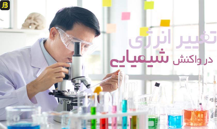 تغییر انرژی در واکنش شیمیایی