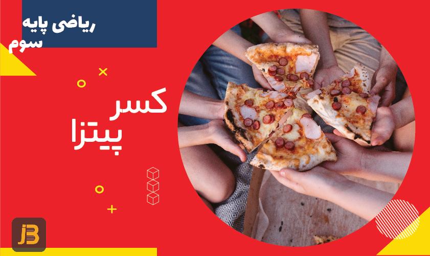 آموزش-مفهوم-کسر-با-پیتزا