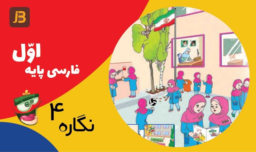 فارسی-پایه-اول-نگاره-۴-به-مدرسه-رسیدیم