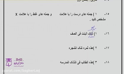 آموزش-عربی-هفتم-درس-اول