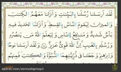 آموزش-قرآن-ششم-صفحه-۷۴-دبستان-سروش