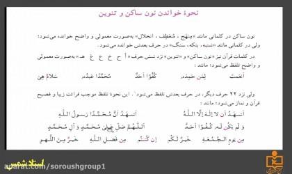 آموزش قرآن نهم - صفحه ۸۹ - دبیرستان سروش
